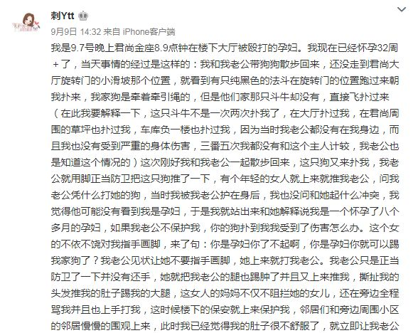 网红大V遛狗不牵绳,狠推32周孕妇,怒呛:活该流产!警方回应....