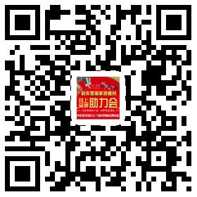 新安首届家居建材线上品牌助力会!开始报名啦!10万余元广告大奖免费送!