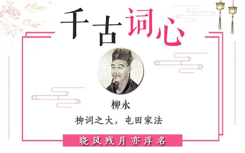 十二句话描述十二位唐宋著名词人