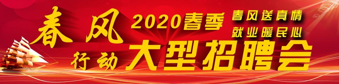 """摊位公示:2020年齐河县""""春风行动""""大型招聘会,请各用人单位准时前来参加!"""