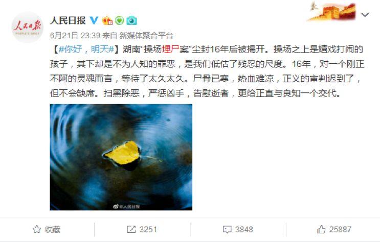 """""""操场埋尸案"""":正义不会止步于沉冤昭雪"""