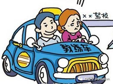 考驾照的心酸历程你有过吗?