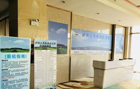 泸州云龙机场推出异地候机楼、开通微信值机服务