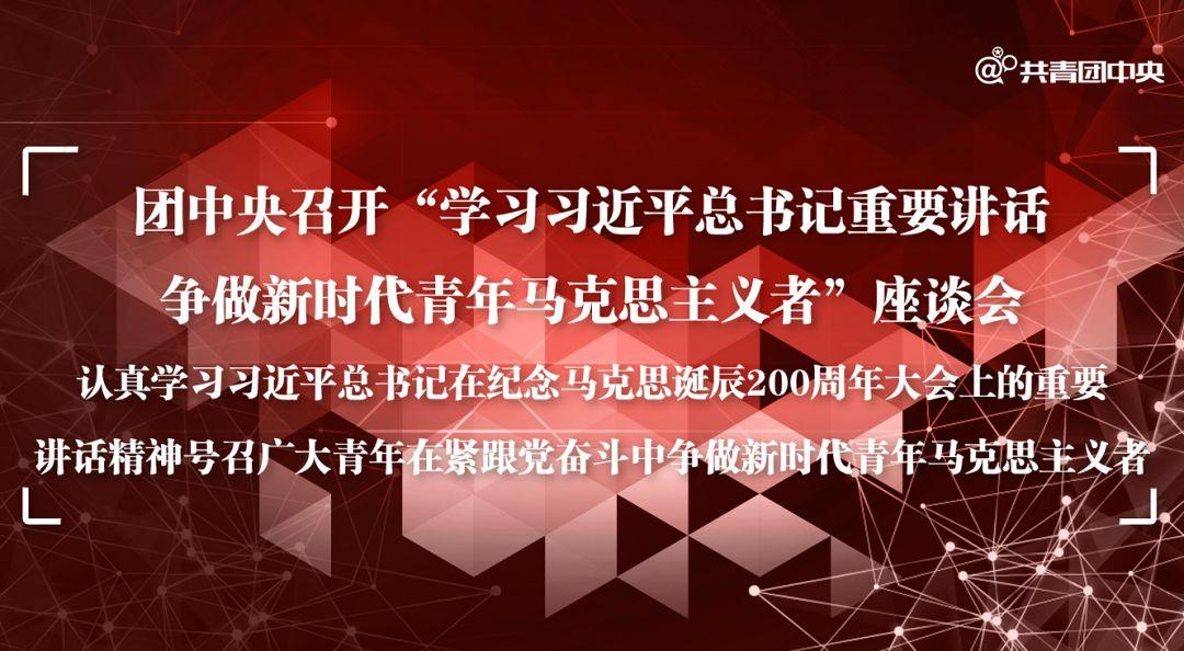 @苍溪青年,团中央号召广大青年争做新时代青年马克思主义者