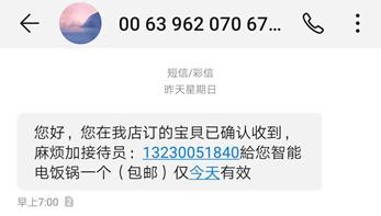 "�o急提醒!近期短信""免�M送商品""�_局高�l,已有多人中招!"