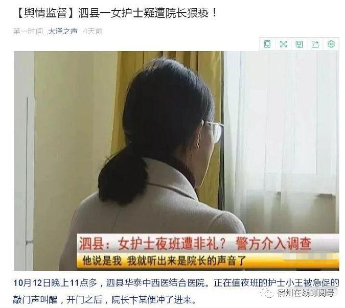 泗县女护士被院长猥亵事件后续,已达成和解
