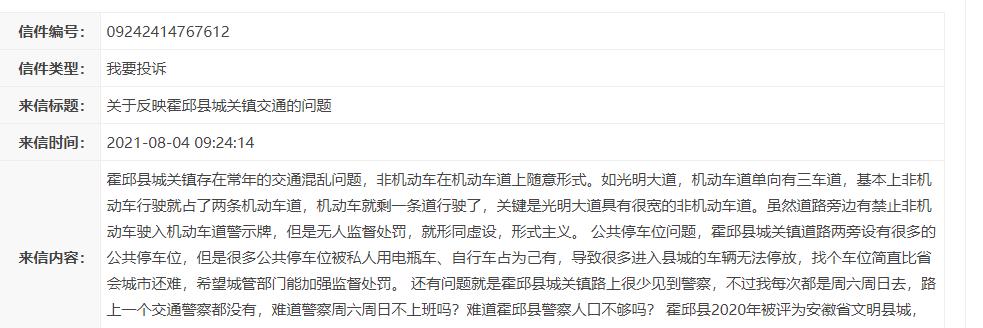 网友投诉霍邱城关交通问题