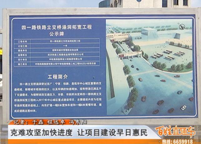 信阳四一路铁路立交桥改扩建工程全面推进,已进入第四施工阶段!