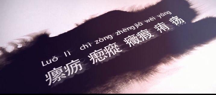 中�t�版《生僻字》�砹耍∫皇赘枰话敫柙~不�J�R