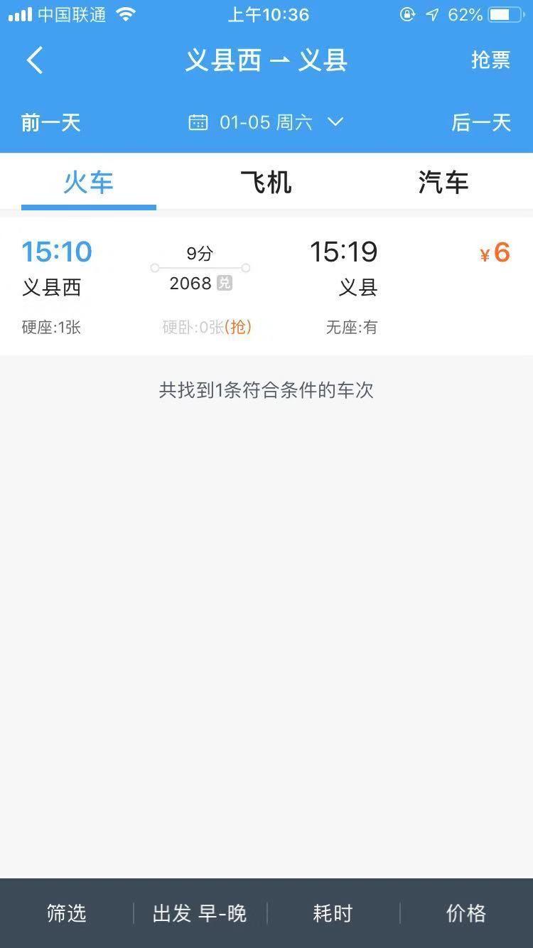 义县西站-义县站2019年1月5日运行,票价6元9分钟