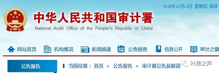 曝光!安徽省农村商业银行掩盖不良贷款4.67亿元!
