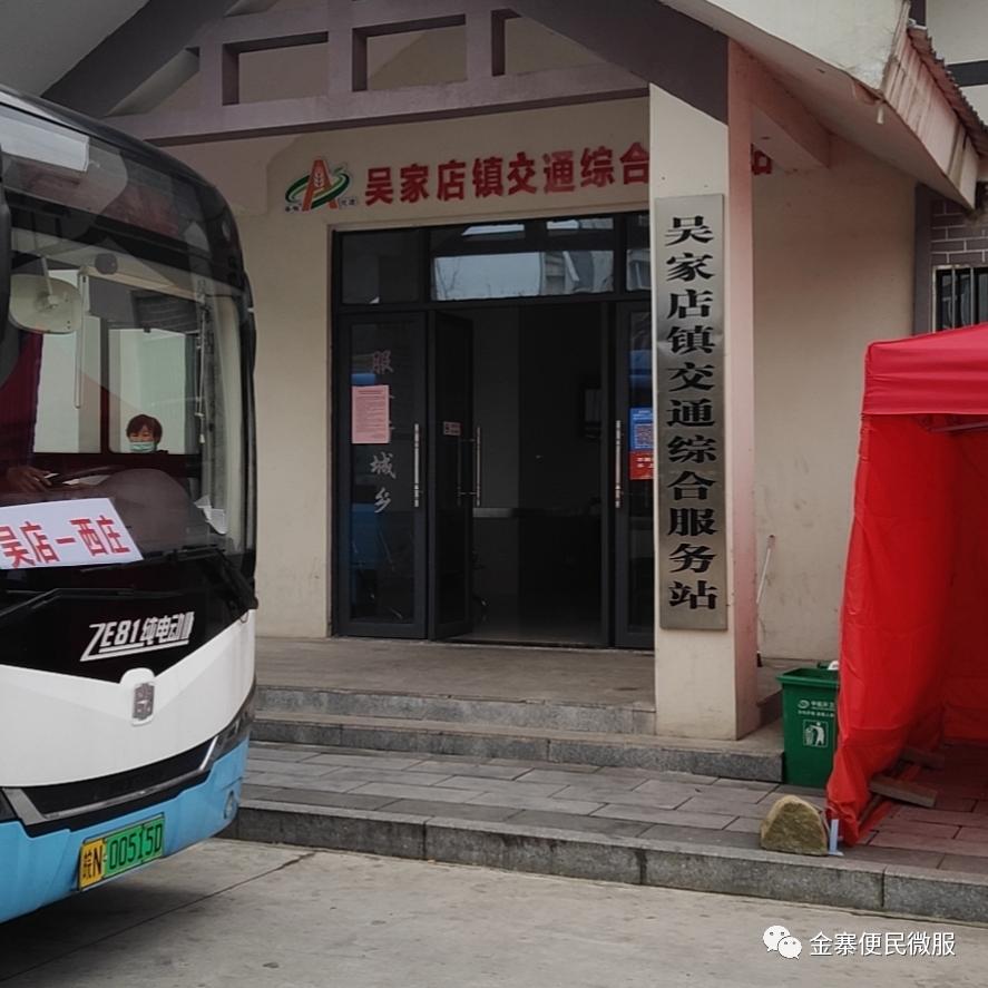 最新!这3条金寨城乡公交班次优化,发班时间临时调整