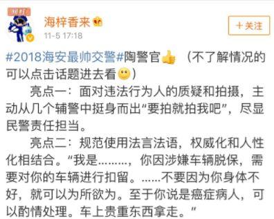 """这名交警的执法视频火了!网友怒赞:他不就是""""李云龙""""嘛!"""