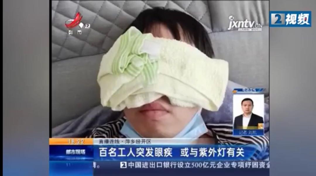 萍乡一工厂100多名工人突发眼疾,几近失明?什么情况!