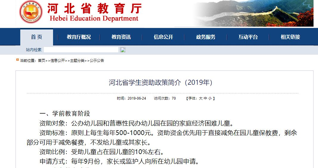 河北省教育厅发布学生资助政策,从幼儿园到大学生,看看你能不能申请