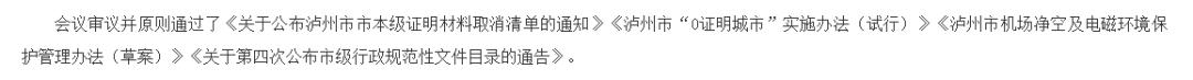 �o州云���C�鼋�空保�o�^范����定,�@30���禁放��花!