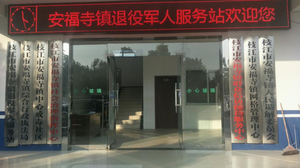 枝江市安福寺镇退役军人服务站