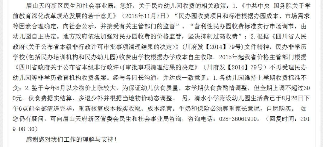 别担心!仁寿县这三所幼儿园学费维持上学期收费标准不变