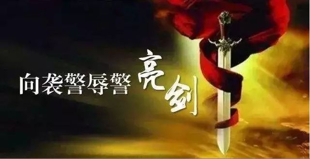 【亮�Α啃⒏泄�安�S�o民警�谭�嗤�,�民警挺起腰�U�谭�!