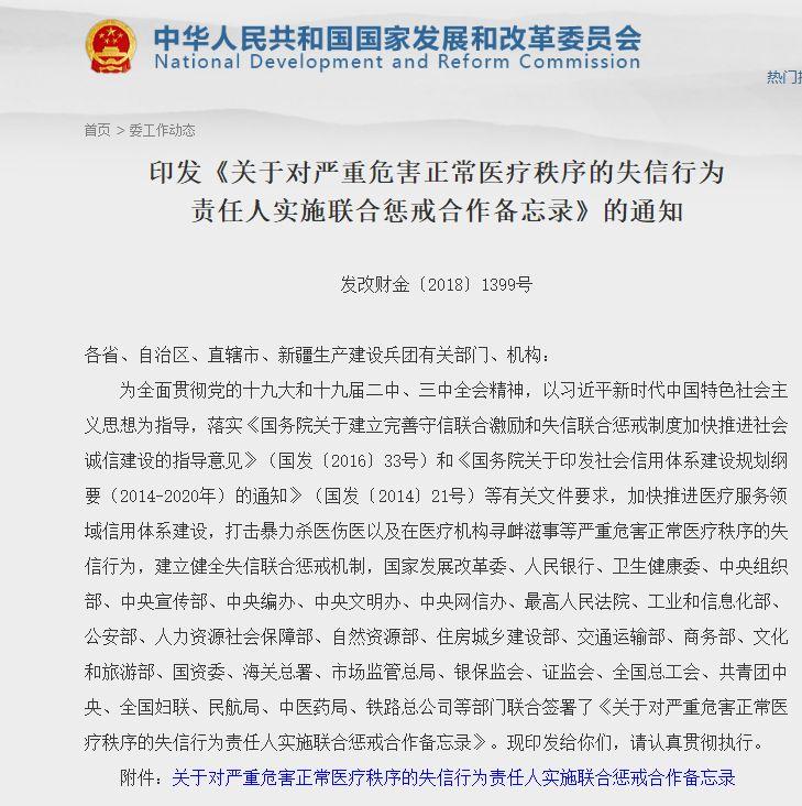 28部门发文:暴力伤医、医闹等行为将被联合惩戒!