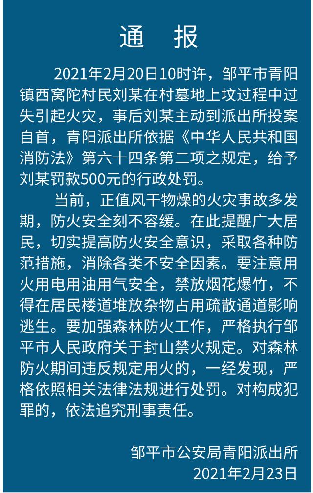 【警惕】上坟过程中过失引起火灾!邹平刘某被罚款500元!