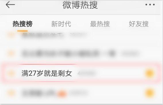 """【荐读】""""27岁就是剩女""""?网友留言亮了..."""