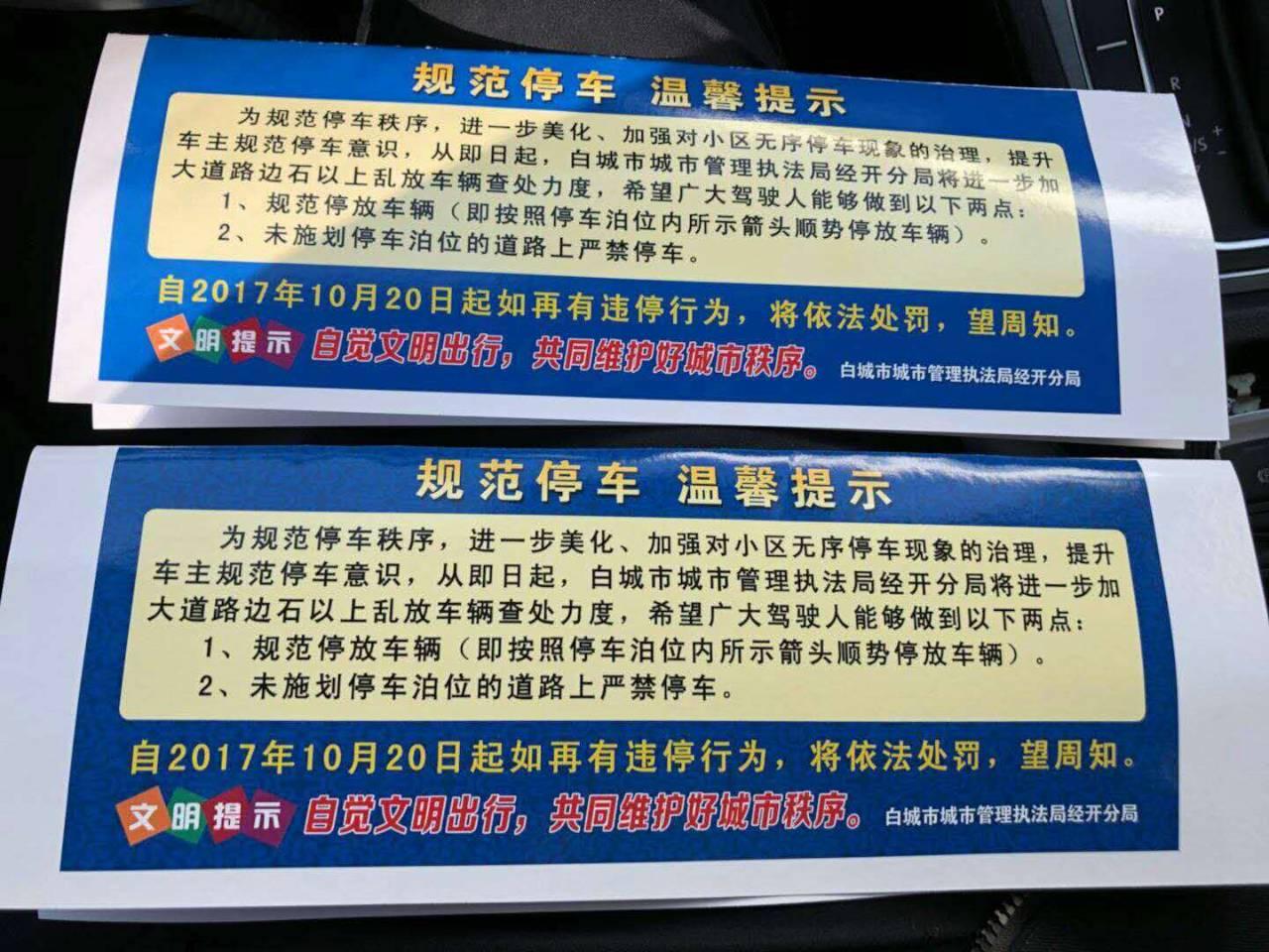 白城头条|?10月20日起针对乱停放车辆将加大查处力度,白城有车一族注意了!