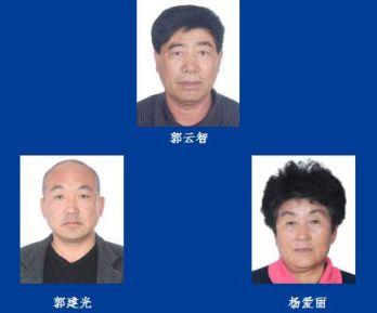 【城事】关于检举揭发郭云智、郭建光、杨爱丽涉黑涉恶违法犯罪案件