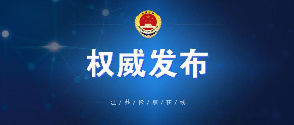江苏检察机关依法对祁彪(副厅级)涉嫌受贿案提起公诉