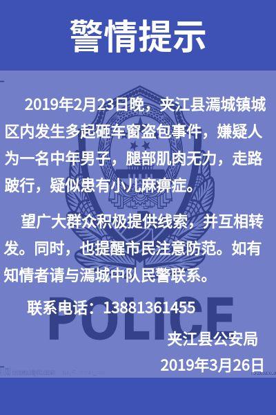 近日,夹江城区出现砸窗盗包事件,警方提请市民注意防范!