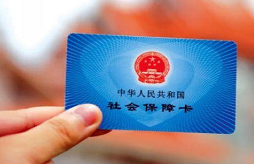 快来看看!信阳市第二批补换社保卡网点公布啦!