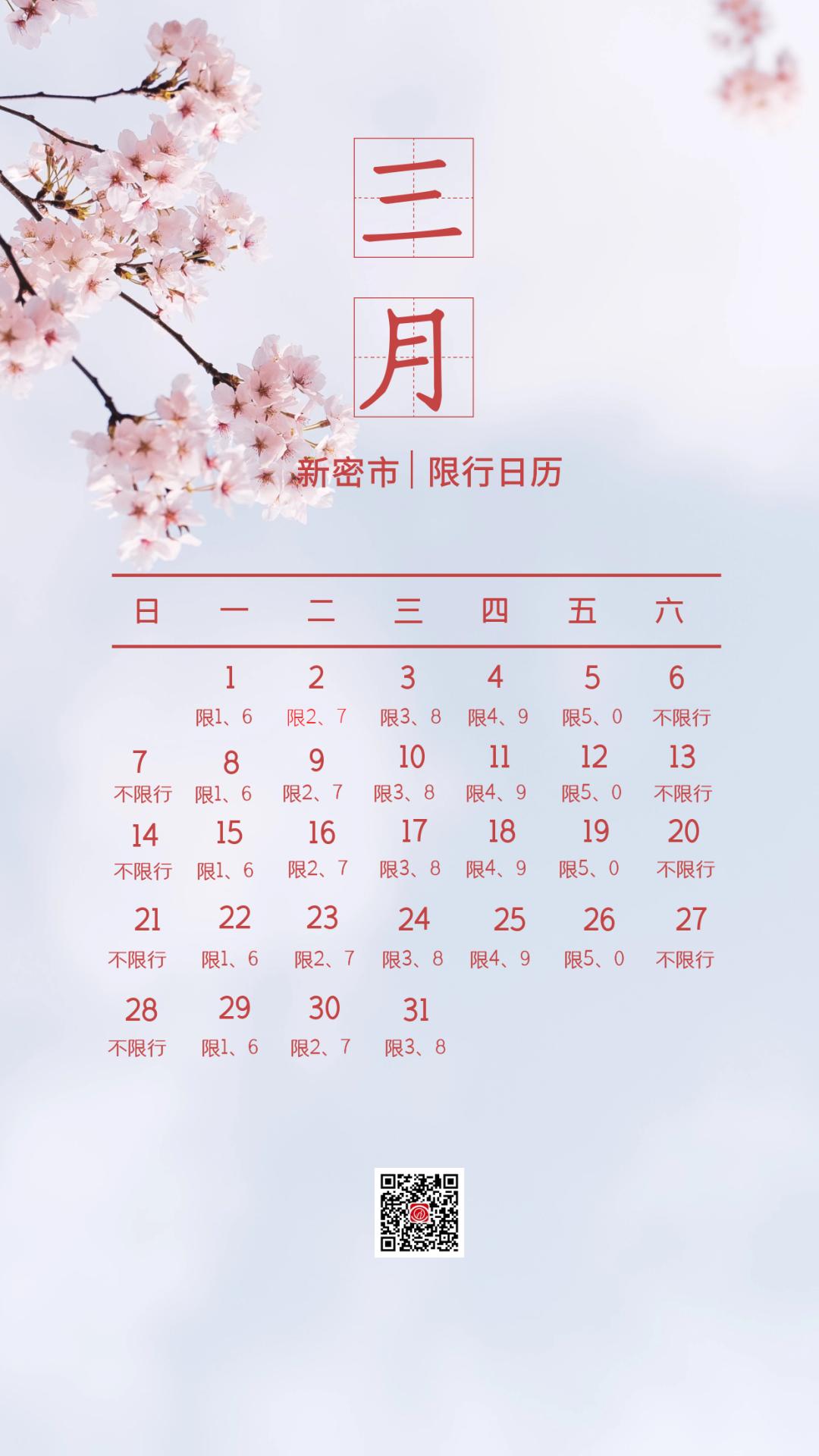 【交通】新密3月如何限行呢?最新的限行日历来了~