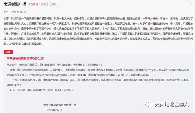 网友反映金寨南溪街道疫情防控广播时间长音量大官方回复