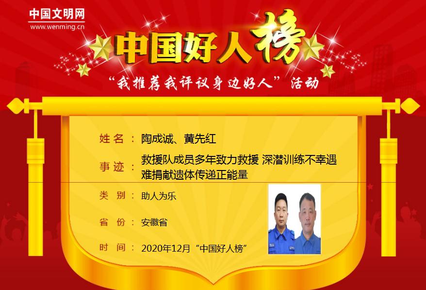 """这两位曾经多次出现在金寨的英雄被评为""""中国好人""""!"""