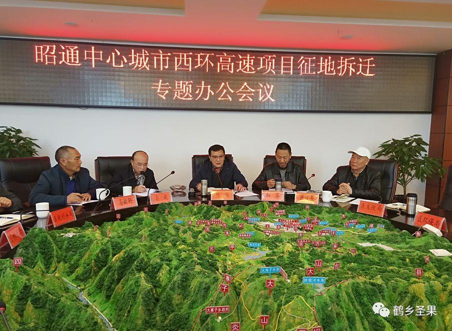 昭通中心城市西环高速公路建设项目即将启动,起点位于北闸镇官寨, 全长28.787km