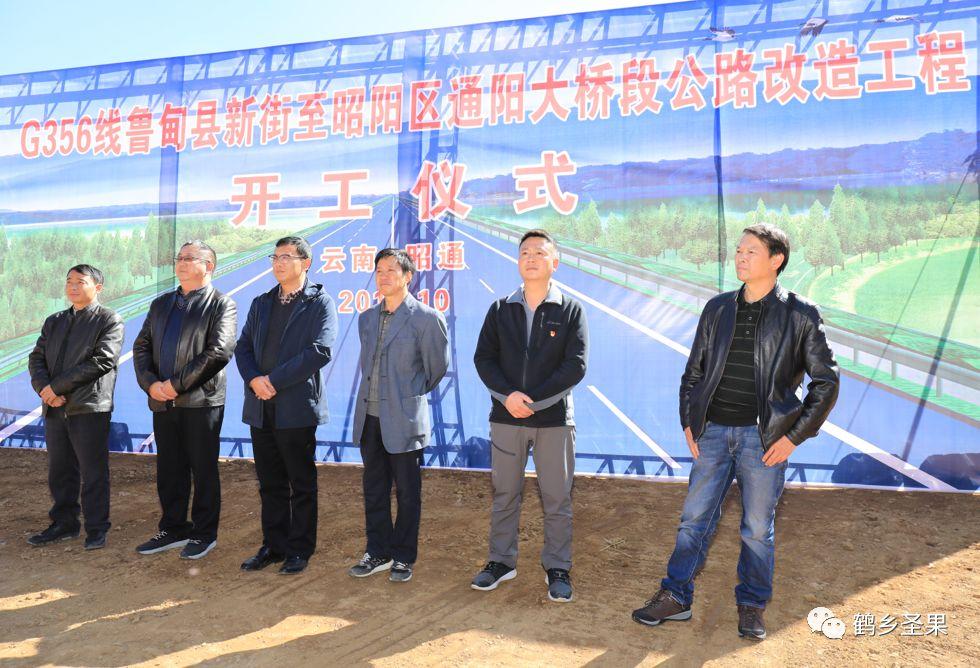 G356线鲁甸新街至昭阳通阳大桥段开建 通往大熊猫故乡有了快车道