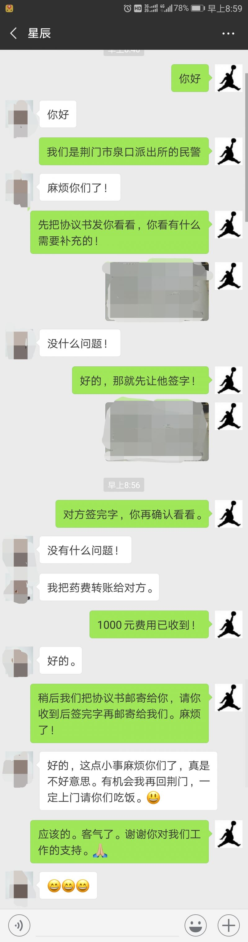 荆门民警巧用微信调解跨省纠纷