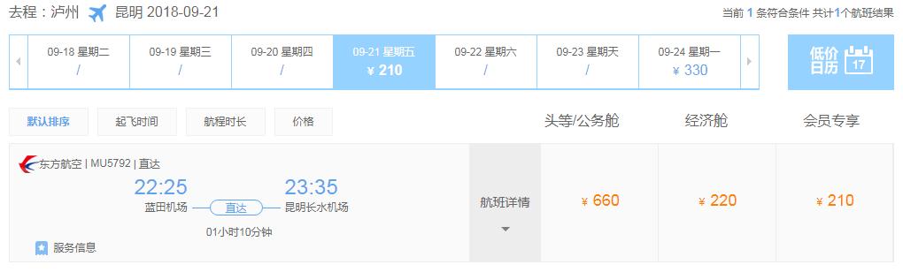泸州往返昆明、杭州航线21日开通,机票只要220块!