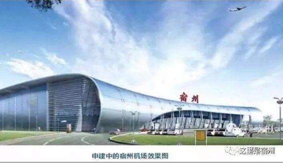 宿州机场、火车站改造、皖北城际铁路、新汴河航道最新进展!