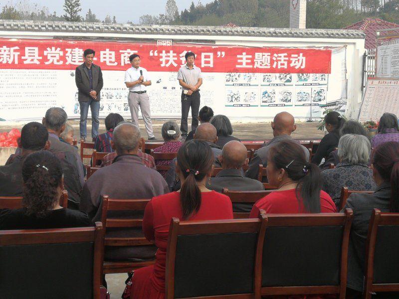 """新县商务局举办党建+电商""""扶贫日""""慰问活动"""