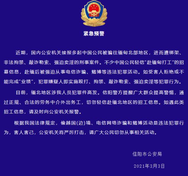 河南一地警方紧急预警:不少公民被骗往缅北,遭绑架勒索强迫卖淫!