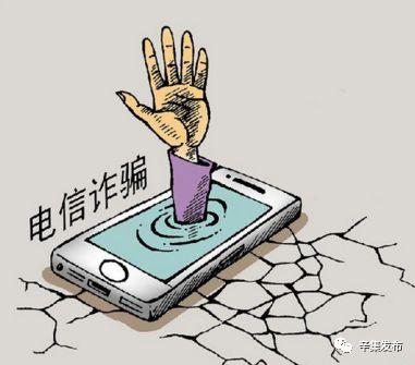 我市一例網絡詐騙,亚游官方网公安局緊急提醒,網絡詐騙需防範!