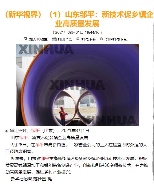 关注!新华社刊发通稿关注邹平乡村振兴!