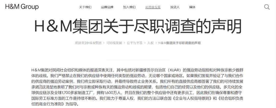H&M吃�砸�!一�抵制新疆棉花,一��想在中����X?��在荒�(HuāngMiù)!