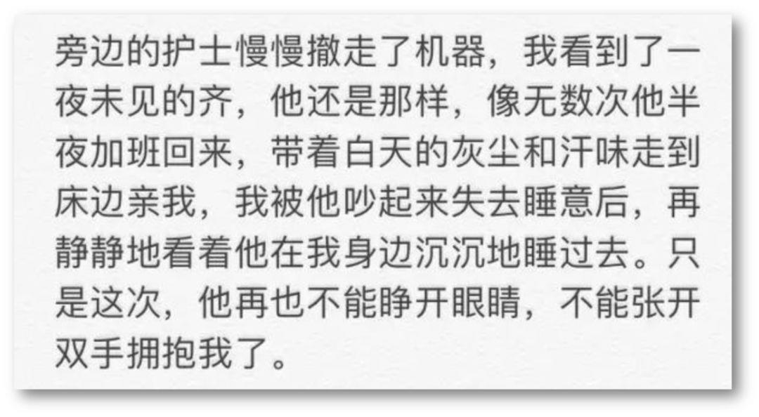 36岁二胎爸爸猝死,妻子日记曝光:2019年,千万别再拿命开玩笑