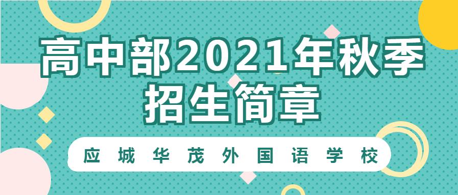 应城华茂外国语学校高中部2021年秋季招生简章