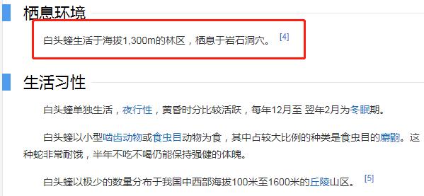 """泸州古蔺县发现蛇类""""大熊猫"""",太罕见了!"""