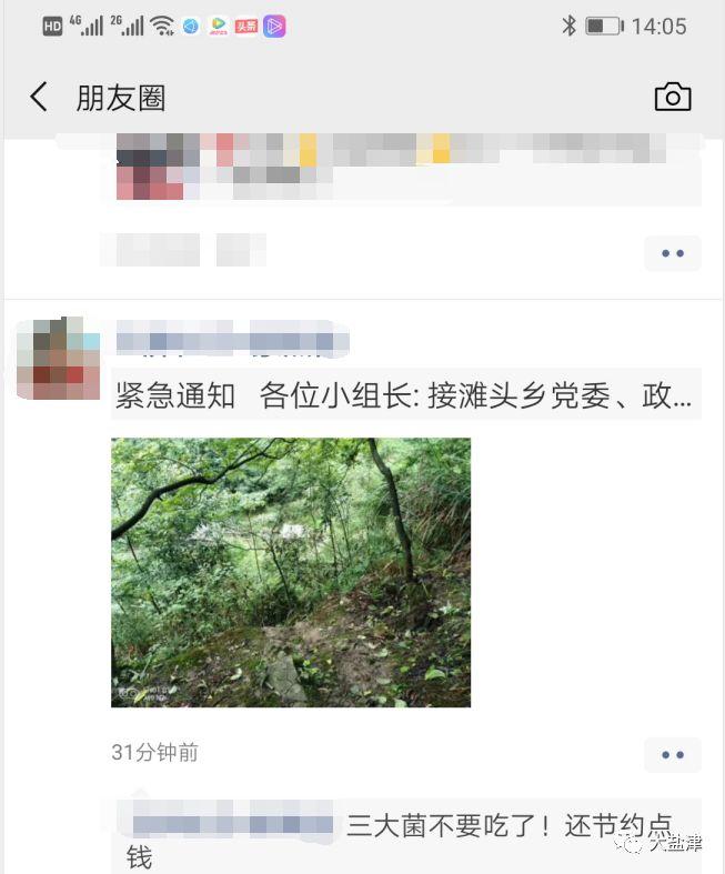 昭通�}津一家三口疑似吃野生菌中毒,�o急提醒!