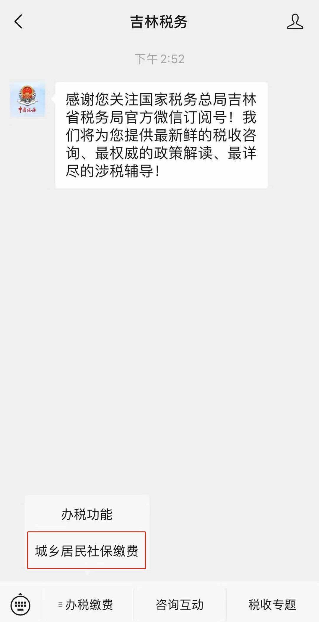 【城事】尚未办妥的抓紧啦!吉林省城乡居民基本医疗保险集中缴费期延期至3月31日
