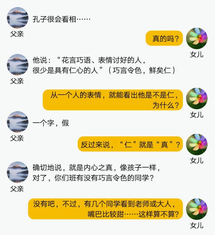 这对父女的闲聊论语,竟火遍5000个中国家庭